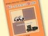 パピーケアスタッフBook