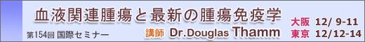 血液関連腫瘍
