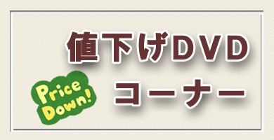 DVD値下げコーナー